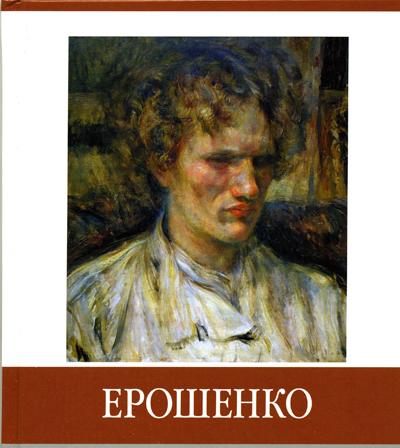Книга-о-Ерошенко-291
